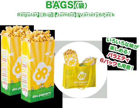 BAGS(袋) Regular Big Jumbo Variety6Pack いろいろな味が楽しめる!バラエティ6パックも用意!