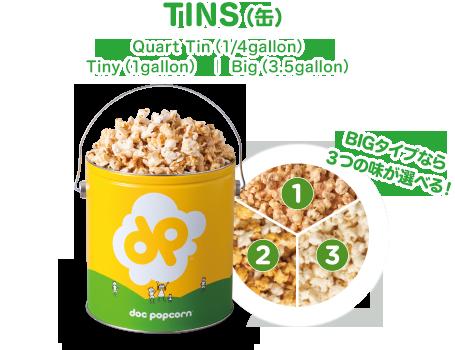 TINS(缶) Tiny(1gallon) Big(3.5gallon) BIGタイプなら3つの味が選べる!