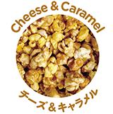 チーズ&キャラメル